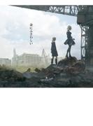 命にふさわしい 【初回生産限定盤(NieR盤)】(+DVD)【CDマキシ】