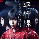 平行線【CDマキシ】
