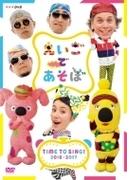 えいごであそぼ Time To Sing! 2016~2017【DVD】