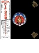 ロータスの伝説 完全版 -HYBRID 4.0-【SACD】 3枚組