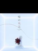 嘘の火花 【初回生産限定盤】(+DVD)