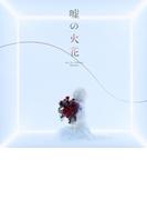 嘘の火花 【初回生産限定盤】(+DVD)【CDマキシ】