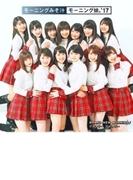 BRAND NEW MORNING / ジェラシー ジェラシー 【初回生産限定盤SP】(+DVD)【CDマキシ】