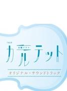 TBS系 火曜ドラマ『カルテット』 オリジナル・サウンドトラック