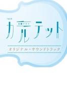 TBS系 火曜ドラマ『カルテット』 オリジナル・サウンドトラック【CD】