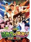 【HMV・Loppi限定】ゴッドタン「照れカワVS仲直り 怒涛の神対決!」【DVD】