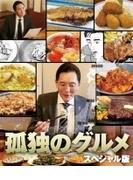 孤独のグルメ スペシャル版 Dvd Box【DVD】 2枚組