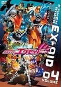 仮面ライダー エグゼイド Vol.4【DVD】
