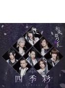 四季彩-shikisai- [LIVE COLLECTION / Type-B] 【初回生産限定盤】(CD+Blu-ray+スマプラ)