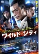 ワイルド シティ【DVD】