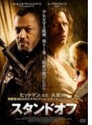 スタンドオフ【DVD】
