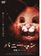 バニーマン / 殺戮のカーニバル【DVD】