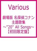 """劇場版名探偵コナン主題歌集 ~""""20"""" All Songs~ 【初回限定盤】【CD】 2枚組"""