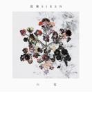六花【CD】