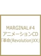 Marginal#4 アニメーション Cd 革命(Revolution)xx