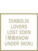 Diabolik Lovers Lost Eden 常夜know Under Skin