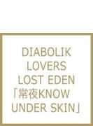 Diabolik Lovers Lost Eden 常夜know Under Skin