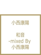 和音 -mixed By 小西康陽