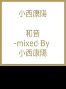 和音 - Mixed by 小西康陽【CD】