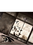 アイラク偽心 【A-TYPE】(+DVD)
