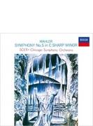 交響曲第5番 ゲオルグ・ショルティ&シカゴ交響楽団