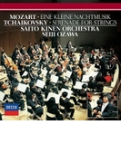 チャイコフスキー:弦楽セレナード、モーツァルト:アイネ・クライネ・ナハトムジーク 小澤征爾&サイトウ・キネン・オーケストラ【SHM-CD】