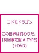 この世界は終わりだ。 【初回限定盤 A-TYPE】(+DVD)