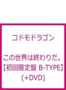 この世界は終わりだ。  【初回限定盤 B-TYPE】(+DVD)