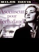 Ascenseur Pour L'echafaud: 死刑台のエレベーター (完全版)(Ltd)(Uhqcd)【Hi Quality CD】