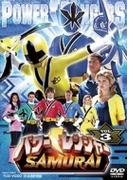 パワーレンジャー Samurai Vol.3【DVD】
