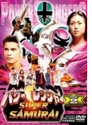 パワーレンジャー Super Samurai Vol.2【DVD】
