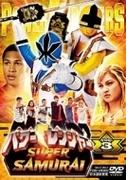 パワーレンジャー Super Samurai Vol.3【DVD】