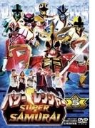 パワーレンジャー Super Samurai Vol.5 (完)【DVD】