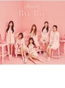 Bye Bye 【初回完全生産限定盤A】 (CD+DVD+GOODS)【CDマキシ】