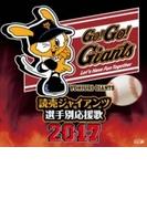 読売ジャイアンツ 選手別応援歌 2017【CD】