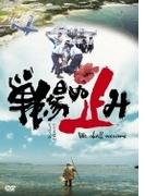 戦場ぬ止み【DVD】