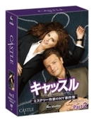 キャッスル: ミステリー作家のny事件簿: シーズン7 コレクターズ Box Part2【DVD】 7枚組