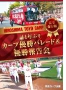 完全保存版 41年ぶりカープ優勝パレード&優勝報告会【DVD】