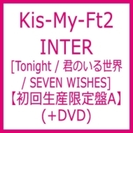 INTER [Tonight / 君のいる世界 / SEVEN WISHES] 【初回生産限定盤A】(+DVD)【CDマキシ】