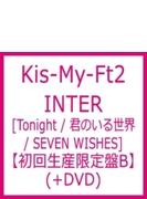 INTER [Tonight / 君のいる世界 / SEVEN WISHES] 【初回生産限定盤B】(+DVD)
