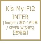 INTER [Tonight / 君のいる世界 / SEVEN WISHES]【CDマキシ】