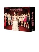 キャバすか学園 Blu-ray BOX【ブルーレイ】 6枚組