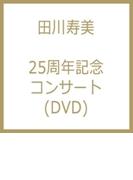 25周年記念コンサート【DVD】