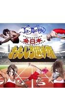全日本おもしろ選手権 【タイツA】(+DVD)