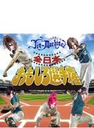 全日本おもしろ選手権 【タイツB】(+DVD)