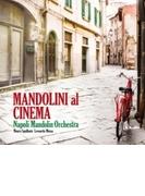 Mandolin Plays Cinema マンドリンによるイタリアンシネマ名曲集【CD】