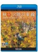 秋のjr陸羽東線 4k撮影