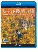 秋のjr陸羽東線 4k撮影【ブルーレイ】
