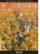 秋のjr陸羽東線 4k撮影【DVD】
