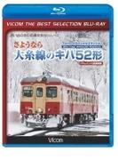 さようなら大糸線のキハ52形 ブルーレイスペシャルエディション【ブルーレイ】